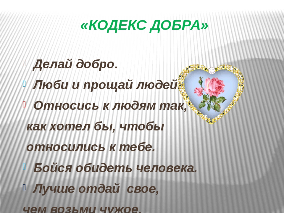 «КОДЕКС ДОБРА» Делай добро. Люби и прощай людей. Относись к людям так, как хо...