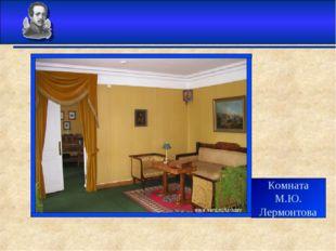 Комната М.Ю. Лермонтова