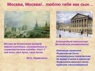 Благородный пансион при Московском университете Москва, Москва!.. люблю тебя