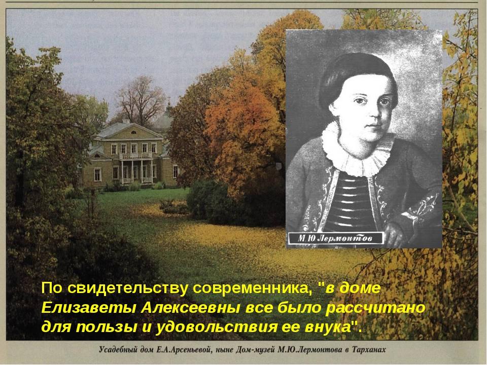"""По свидетельству современника, """"в доме Елизаветы Алексеевны все было рассчита..."""