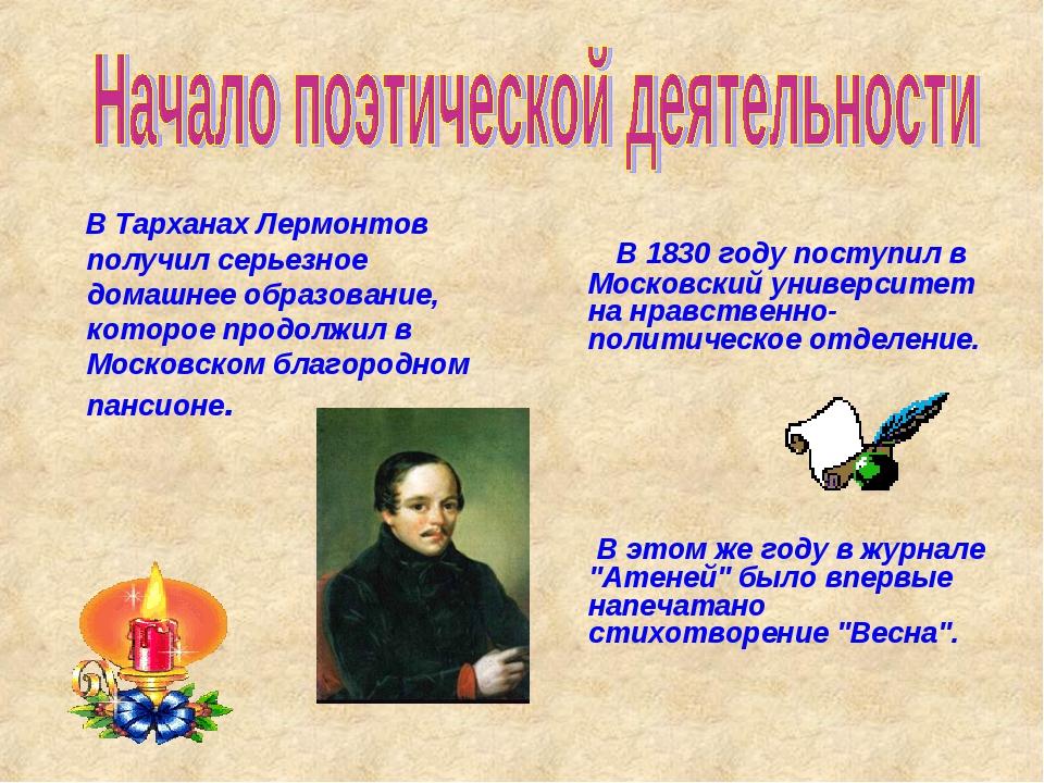В Тарханах Лермонтов получил серьезное домашнее образование, которое продолж...