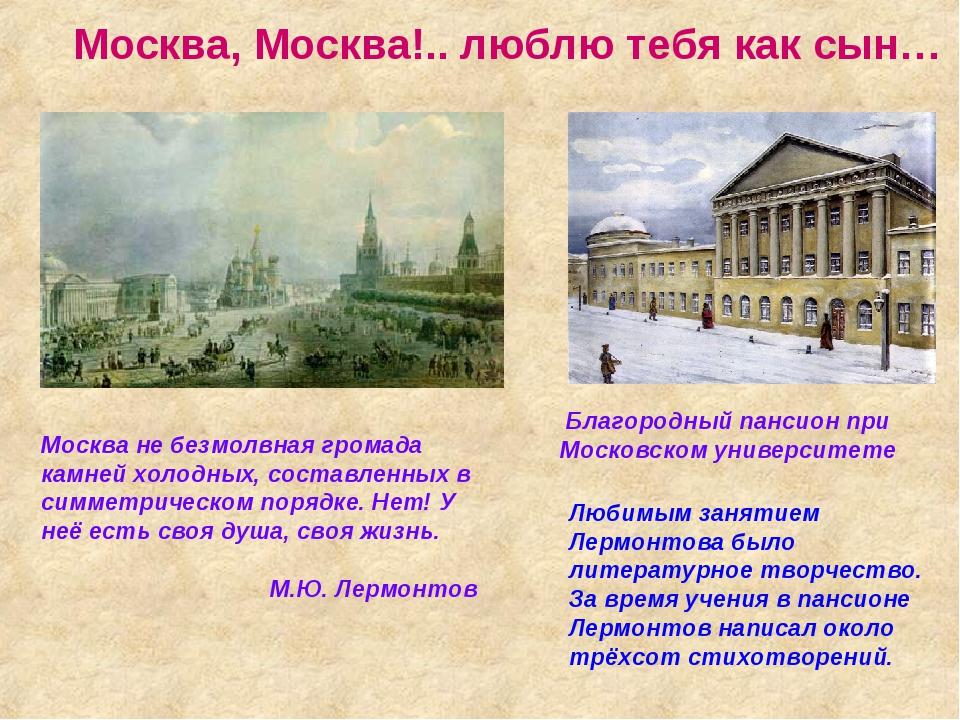 Благородный пансион при Московском университете Москва, Москва!.. люблю тебя...