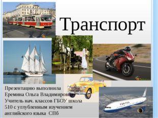 Транспорт Презентацию выполнила Еремина Ольга Владимировна Учитель нач. клас