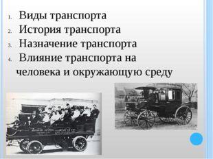 Виды транспорта История транспорта Назначение транспорта Влияние транспорта