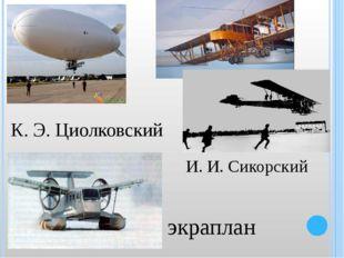 И. И. Сикорский экраплан К. Э. Циолковский