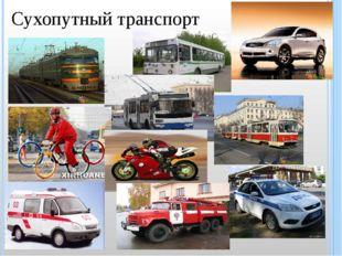 Сухопутный транспорт