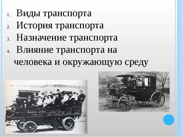 Виды транспорта История транспорта Назначение транспорта Влияние транспорта...