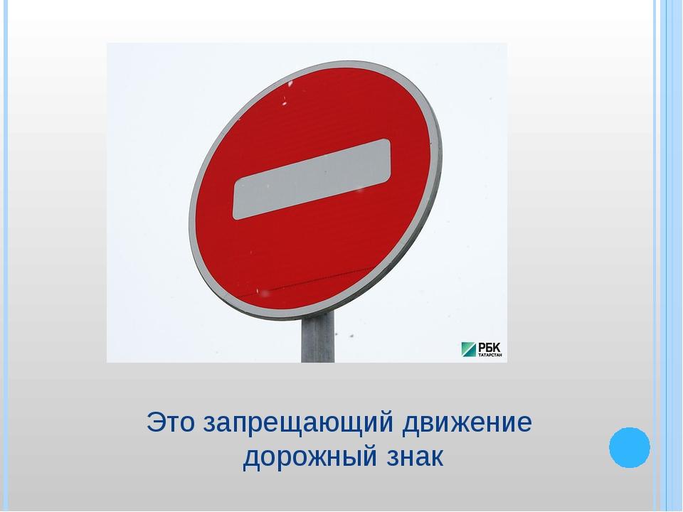 Это запрещающий движение дорожный знак