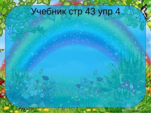 Учебник стр 43 упр 4 Ekaterina050466