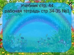Учебник стр. 44 рабочая тетрадь стр 34-35 №1 Ekaterina050466