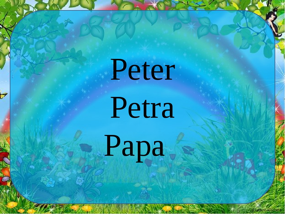 Peter Petra Papa Ekaterina050466