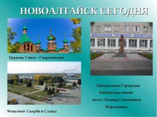 НОВОАЛТАЙСК СЕГОДНЯ Церковь Свято - Георгиевская Монумент Скорби и Славы Цент