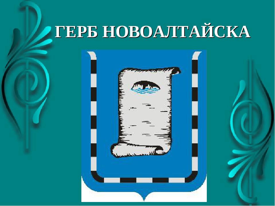ГЕРБ НОВОАЛТАЙСКА