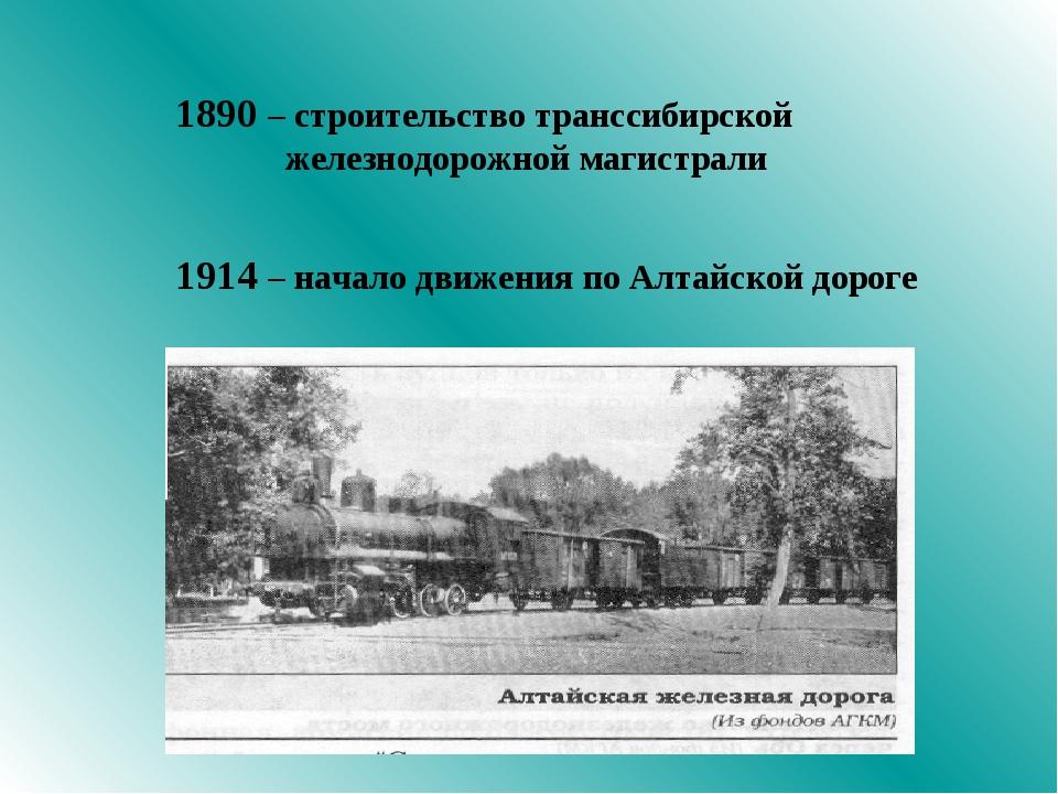1890 – строительство транссибирской железнодорожной магистрали 1914 – начало...