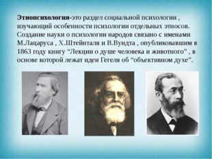 Этнопсихология-это раздел социальной психологии , изучающий особенности псих