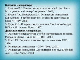 Основная литература: 1. Крысько В.Г. Этническая психология: Учеб. пособие. -