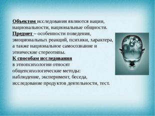 Объектом исследования являются нации, национальности, национальные общности.