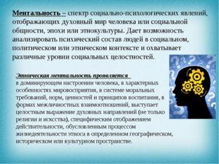 Ментальность – спектр социально-психологических явлений, отображающих духовн