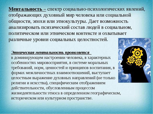 Ментальность – спектр социально-психологических явлений, отображающих духовн...