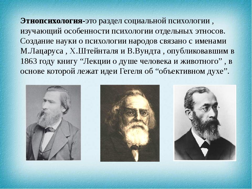 Этнопсихология-это раздел социальной психологии , изучающий особенности псих...