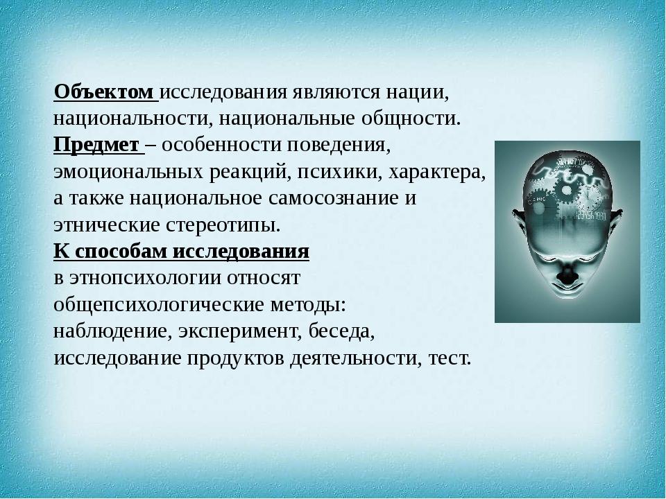 Объектом исследования являются нации, национальности, национальные общности....