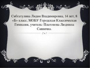 Сибгатулина Лидия Владимировна, 14 лет, 8 «Б» класс, МОБУ Городская Классичес
