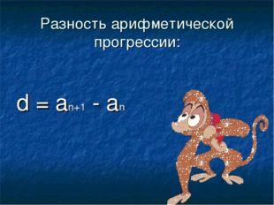 Разность арифметической прогрессии: d = an+1 - an