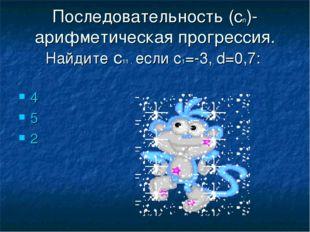 Последовательность (сn)- арифметическая прогрессия. Найдите с11 , если с1=-3,