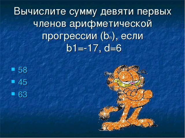 Вычислите сумму девяти первых членов арифметической прогрессии (bn), если b1=...