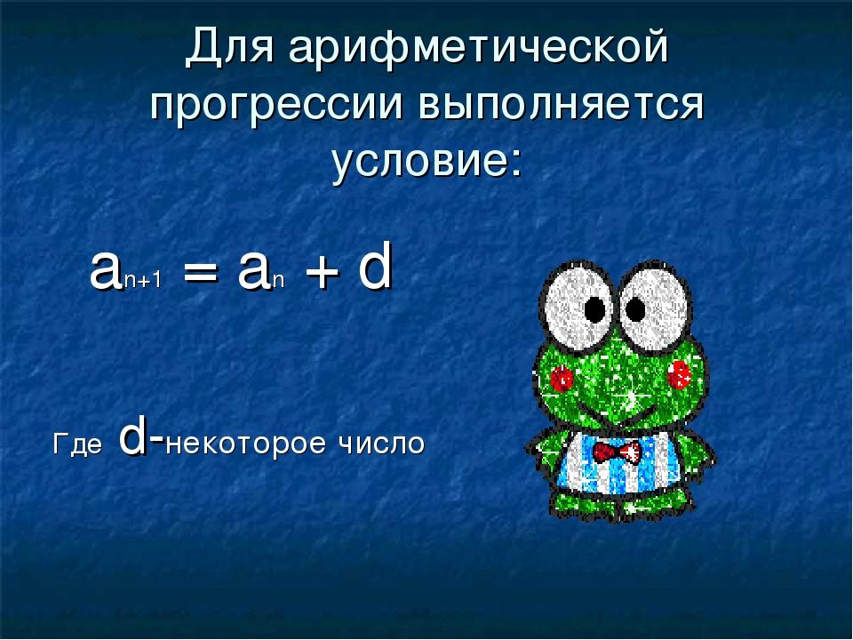 Для арифметической прогрессии выполняется условие: an+1 = an + d Где d-некото...