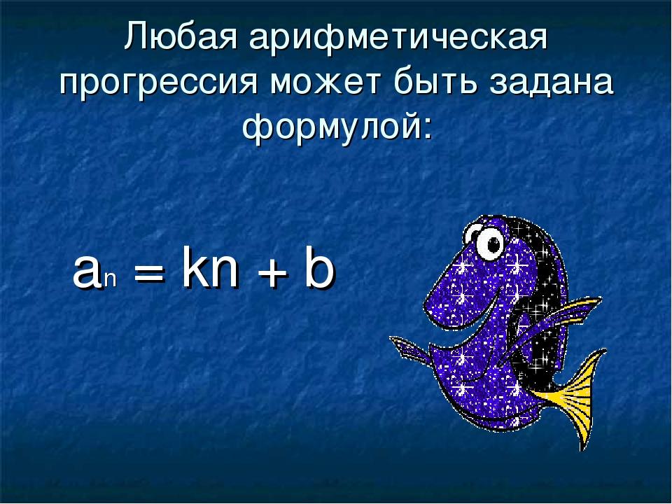 Любая арифметическая прогрессия может быть задана формулой: an = kn + b