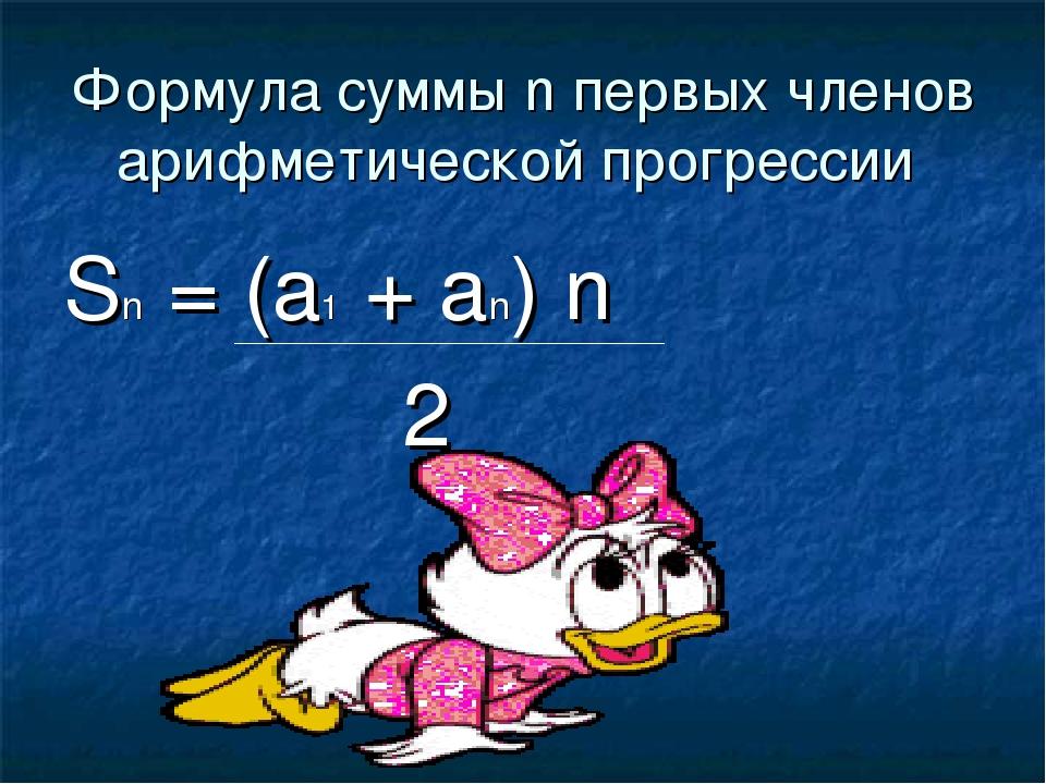 Формула суммы n первых членов арифметической прогрессии Sn = (a1 + an) n 2