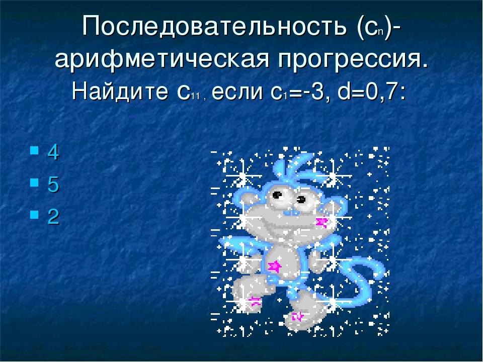 Последовательность (сn)- арифметическая прогрессия. Найдите с11 , если с1=-3,...