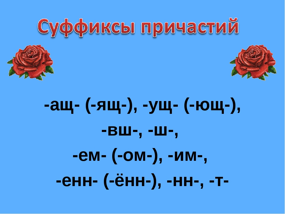 -ащ- (-ящ-), -ущ- (-ющ-), -вш-, -ш-, -ем- (-ом-), -им-, -енн- (-ённ-), -нн-,...