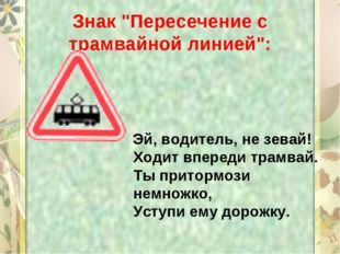"""Знак """"Пересечение с трамвайной линией"""":  Эй, водитель, не зевай! Ходит впер"""