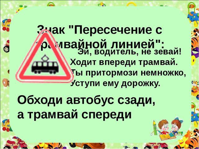 """Знак """"Пересечение с трамвайной линией"""":  Эй, водитель, не зевай! Ходит впер..."""