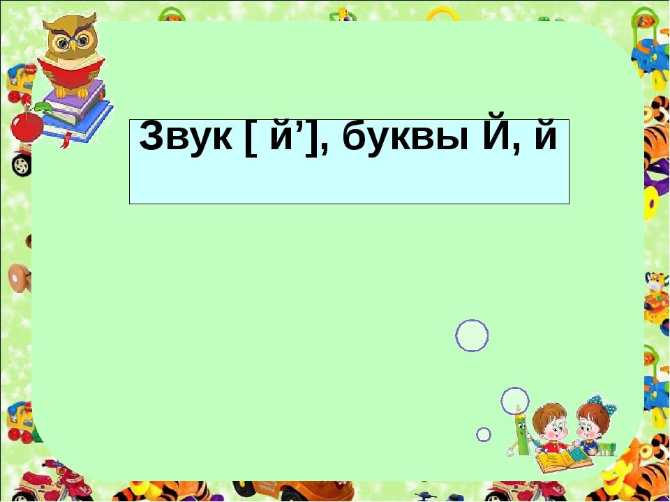 Звук [ й'], буквы Й, й