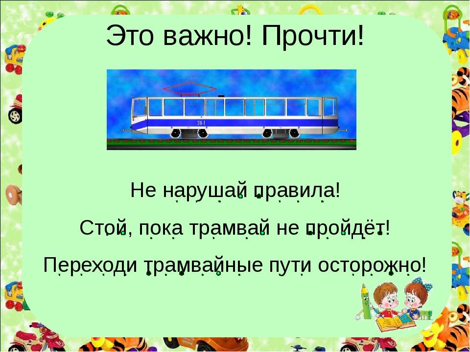 Это важно! Прочти! Не нарушай правила! Стой, пока трамвай не пройдёт! Переход...