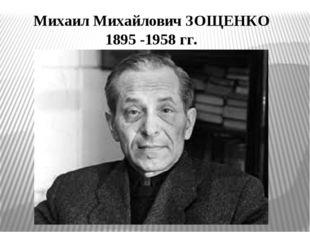Михаил Михайлович ЗОЩЕНКО 1895 -1958 гг.