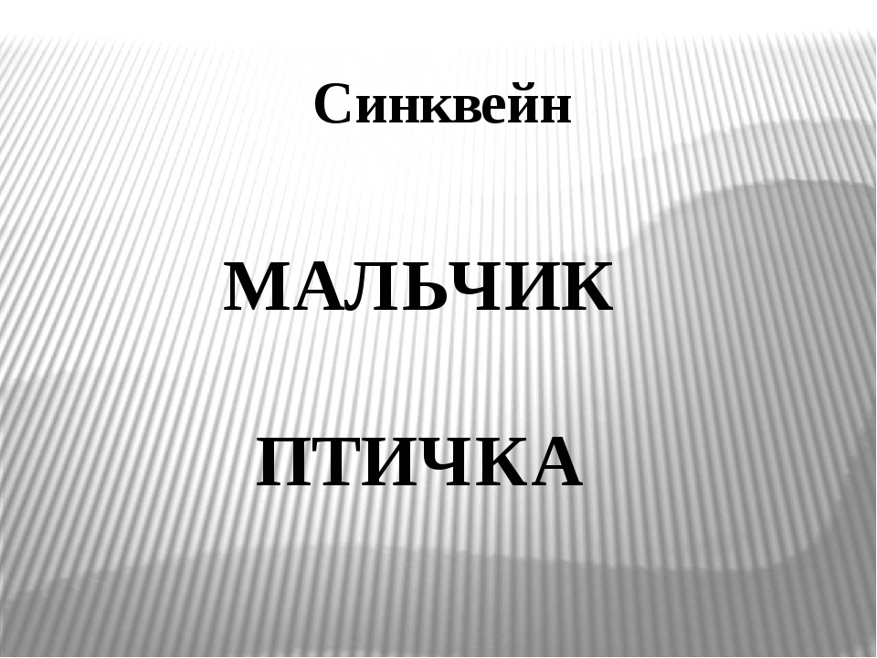 Синквейн МАЛЬЧИК ПТИЧКА