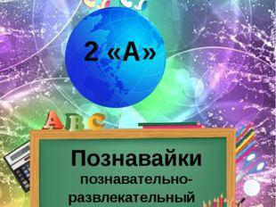 Познавайки познавательно-развлекательный журнал ГБОУ Школа № 2034 Москва – 2
