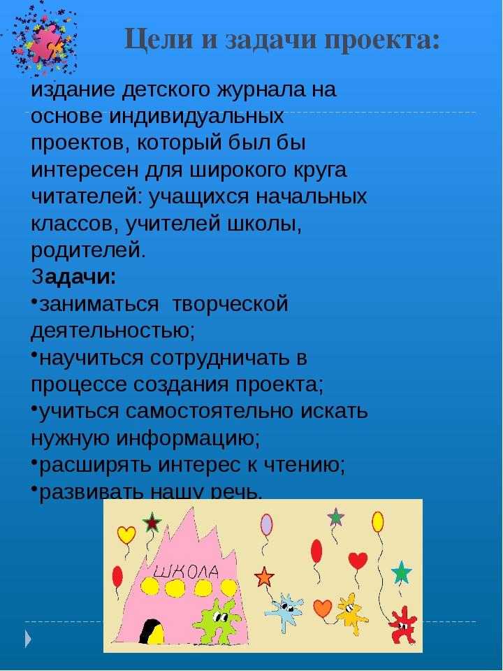 Цели и задачи проекта: издание детского журнала на основе индивидуальных прое...