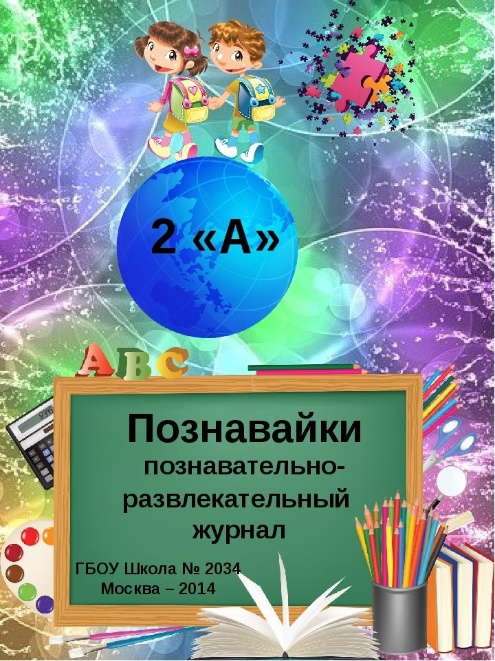 Познавайки познавательно-развлекательный журнал ГБОУ Школа № 2034 Москва – 2...