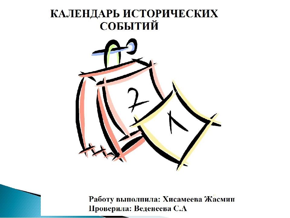 Календарь исторических событий рисунки