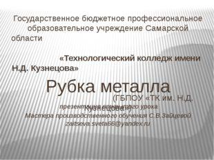 Рубка металла презентация открытого урока Мастера производственного обучения