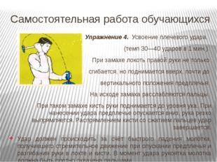 Самостоятельная работа обучающихся Упражнение 4. Усвоение плечевого удара. (т