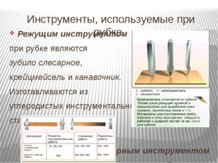 Инструменты, используемые при рубке. Режущим инструментом при рубке являются