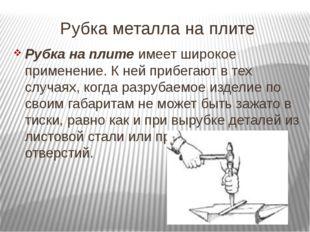 Рубка металла на плите Рубка на плите имеет широкое применение. К ней прибега