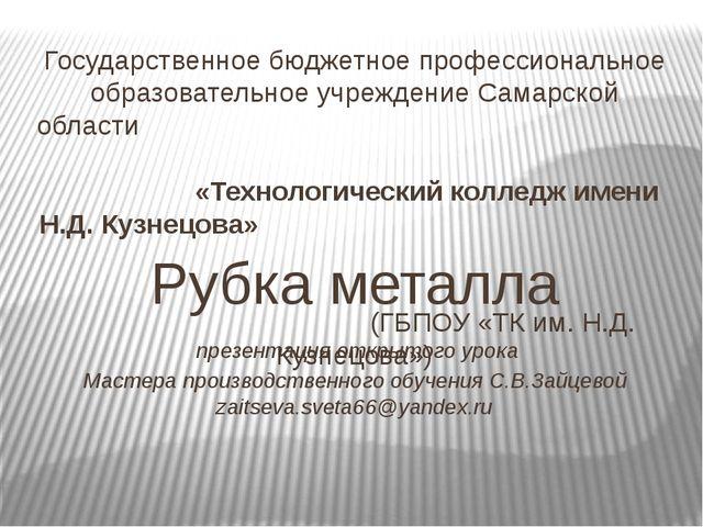 Рубка металла презентация открытого урока Мастера производственного обучения...