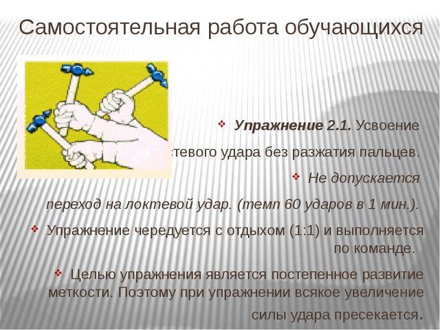 Самостоятельная работа обучающихся Упражнение 2.1. Усвоение кистевого удара б...